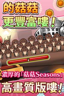 菇菇栽培研究室Seasons HD 2